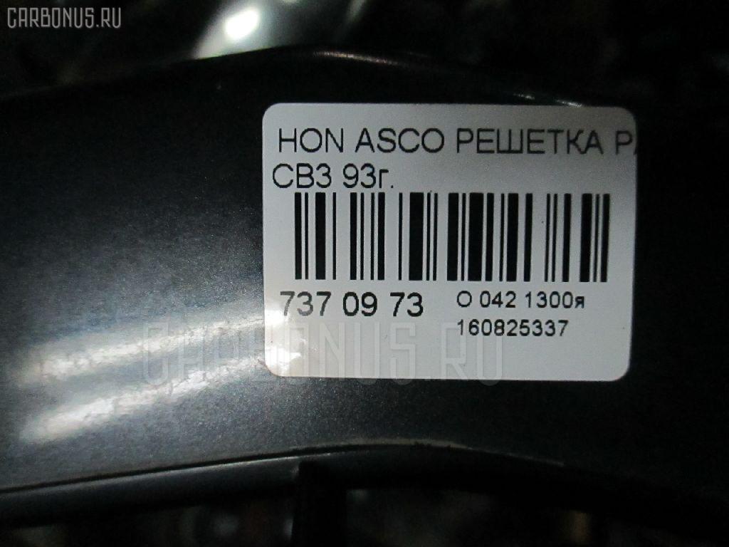 Решетка радиатора HONDA ASCOT INNOVA CB3 Фото 3
