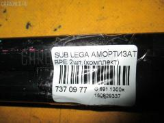 Амортизатор двери Subaru Legacy wagon BPE Фото 2