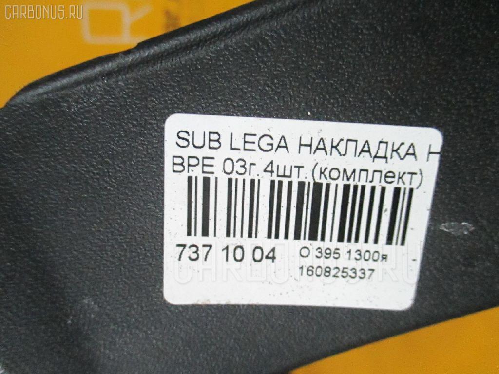 Накладка на порог салона SUBARU LEGACY WAGON BPE Фото 3