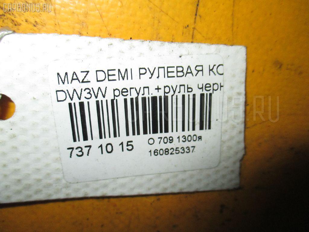 Рулевая колонка MAZDA DEMIO DW3W Фото 3