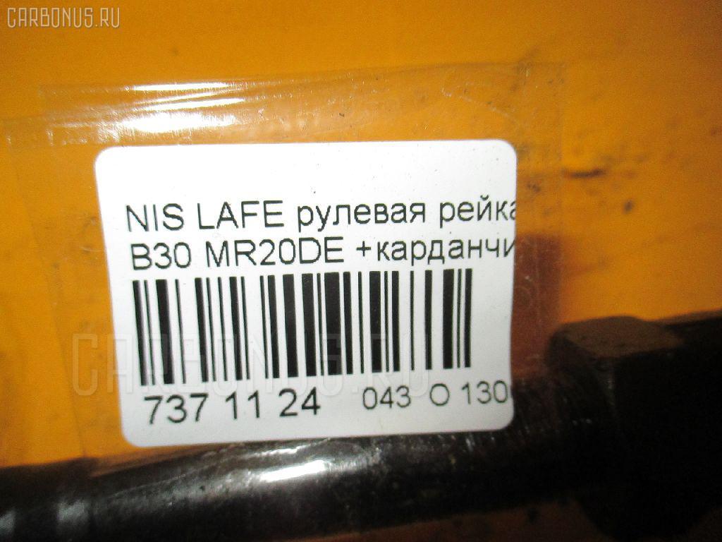 Рулевая рейка NISSAN LAFESTA B30 MR20DE Фото 2