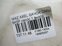 Бачок омывателя Mazda Axela BK5P Фото 3