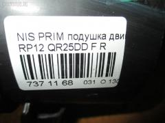 Подушка двигателя Nissan Primera RP12 QR25DD Фото 3