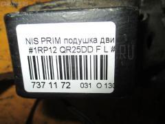 Подушка двигателя NISSAN PRIMERA RP12 QR25DD Фото 4