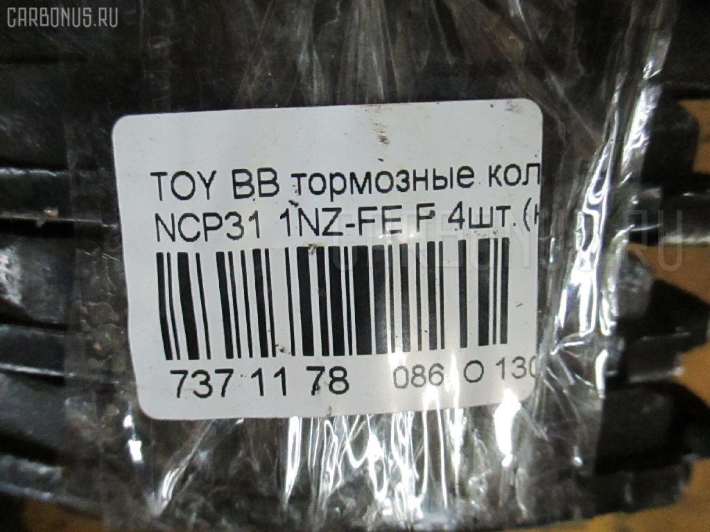 Тормозные колодки TOYOTA BB NCP31 1NZ-FE Фото 3