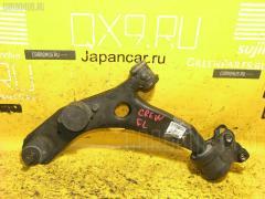 Рычаг Mazda Premacy CREW LF Фото 4