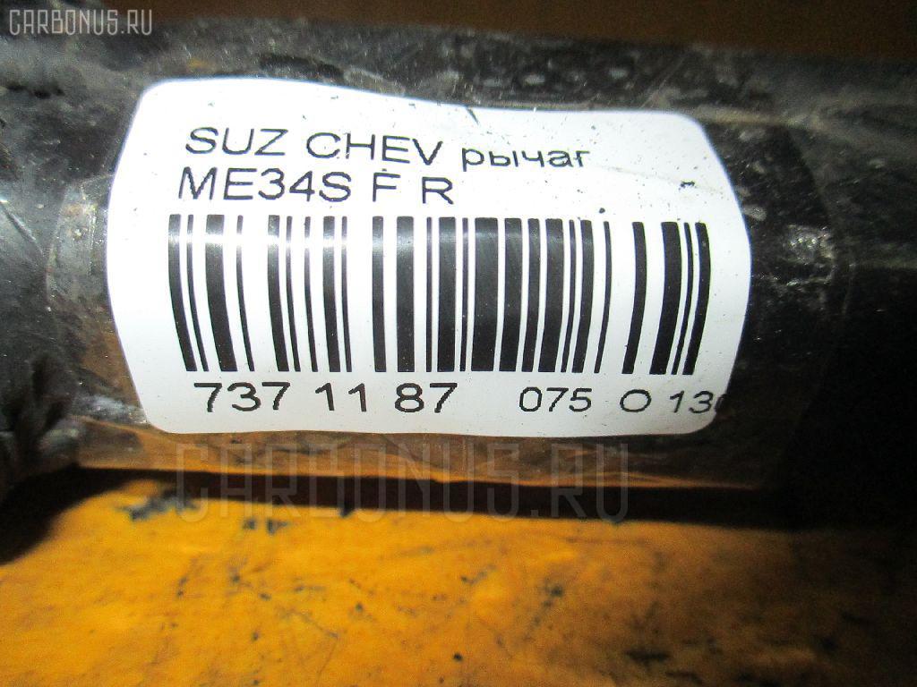 Рычаг SUZUKI CHEVROLET MW ME34S Фото 2