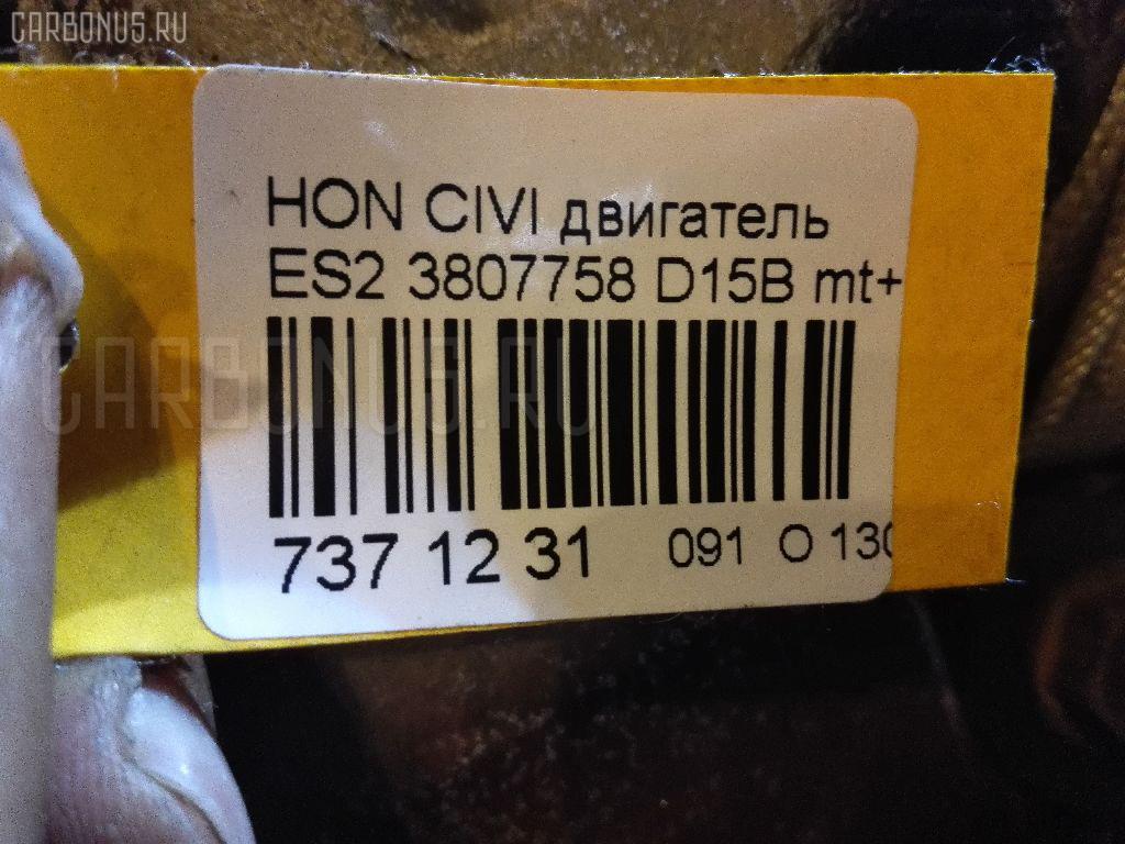 Двигатель HONDA CIVIC FERIO ES2 D15B Фото 9