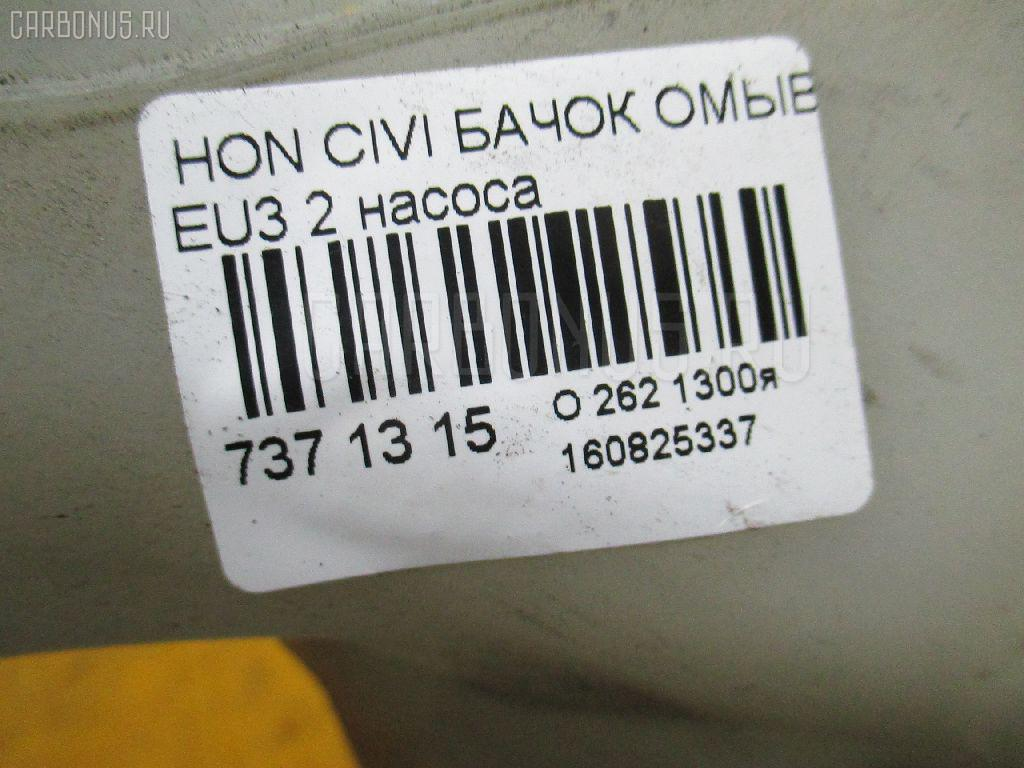 Бачок омывателя HONDA CIVIC EU3 Фото 3