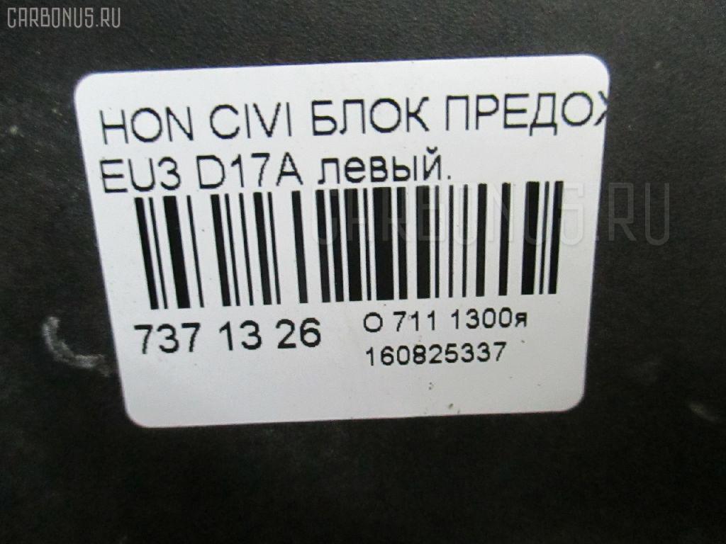 Блок предохранителей HONDA CIVIC EU3 D17A Фото 3