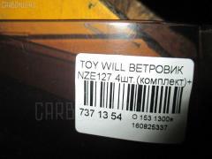 Ветровик Toyota Will vs NZE127 Фото 5
