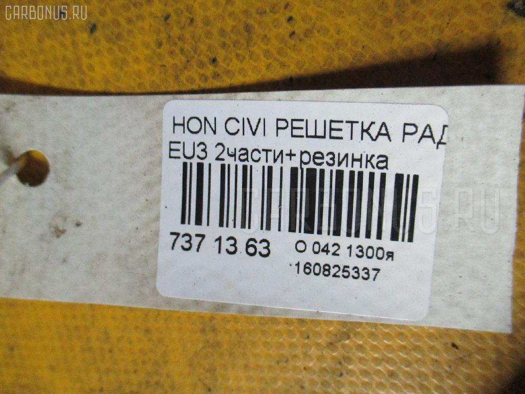 Решетка под лобовое стекло HONDA CIVIC EU3 Фото 3