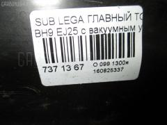 Главный тормозной цилиндр Subaru Legacy lancaster BH9 EJ25 Фото 4