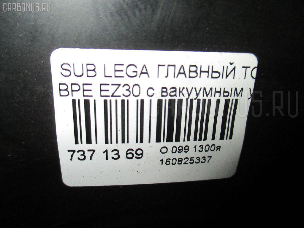 Главный тормозной цилиндр SUBARU LEGACY WAGON BPE EZ30D Фото 4