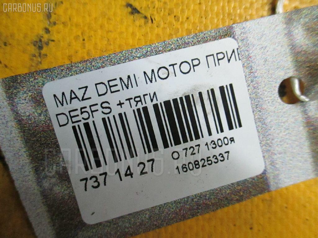 Мотор привода дворников MAZDA DEMIO DE5FS Фото 3