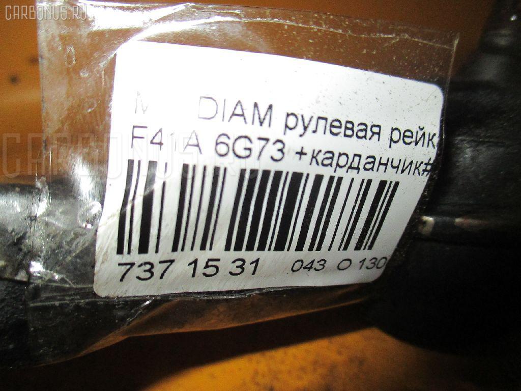 Рулевая рейка MITSUBISHI DIAMANTE F41A 6G73 Фото 2