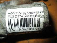 Рулевая рейка Honda Civic EU3 D17A Фото 2