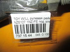 Рулевая рейка TOYOTA WILL VS NZE127 1NZ-FE Фото 2