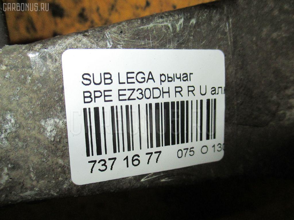 Рычаг SUBARU LEGACY WAGON BPE EZ30DH Фото 2