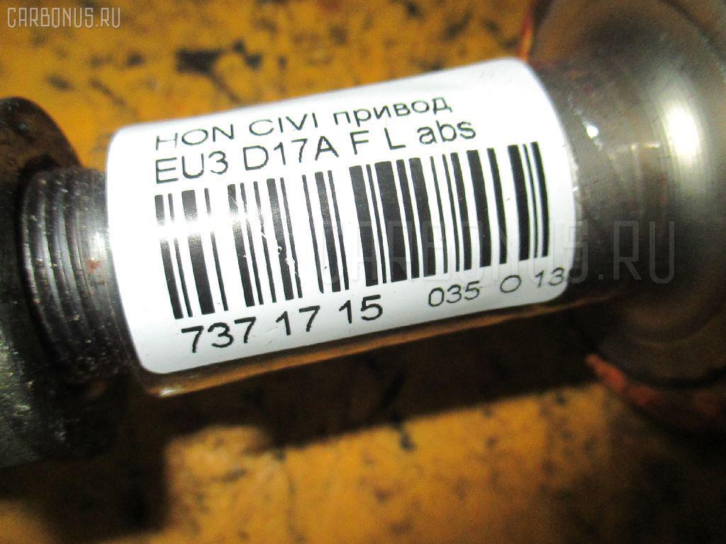 Привод HONDA CIVIC EU3 D17A Фото 2