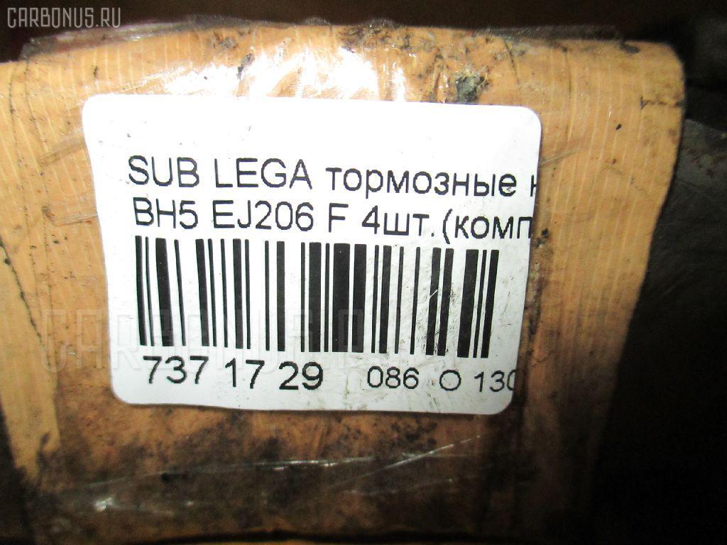 Тормозные колодки SUBARU LEGACY WAGON BH5 EJ206 Фото 3