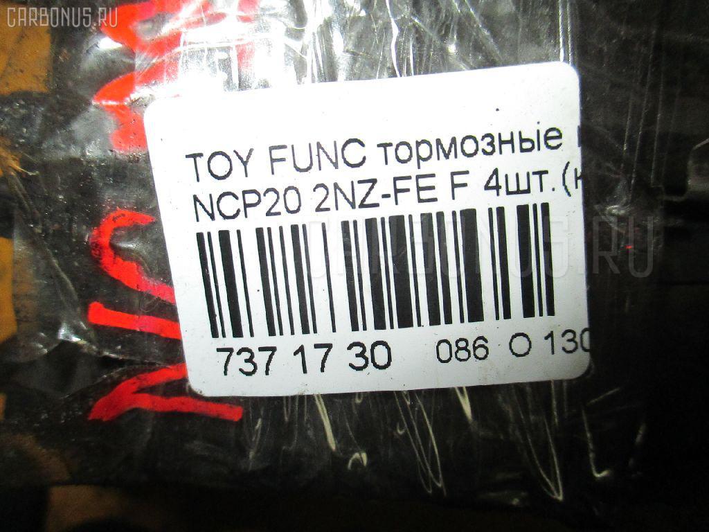 Тормозные колодки TOYOTA FUNCARGO NCP20 2NZ-FE Фото 3