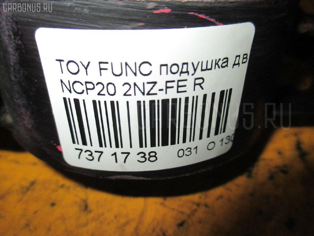 Подушка двигателя TOYOTA FUNCARGO NCP20 2NZ-FE Фото 3
