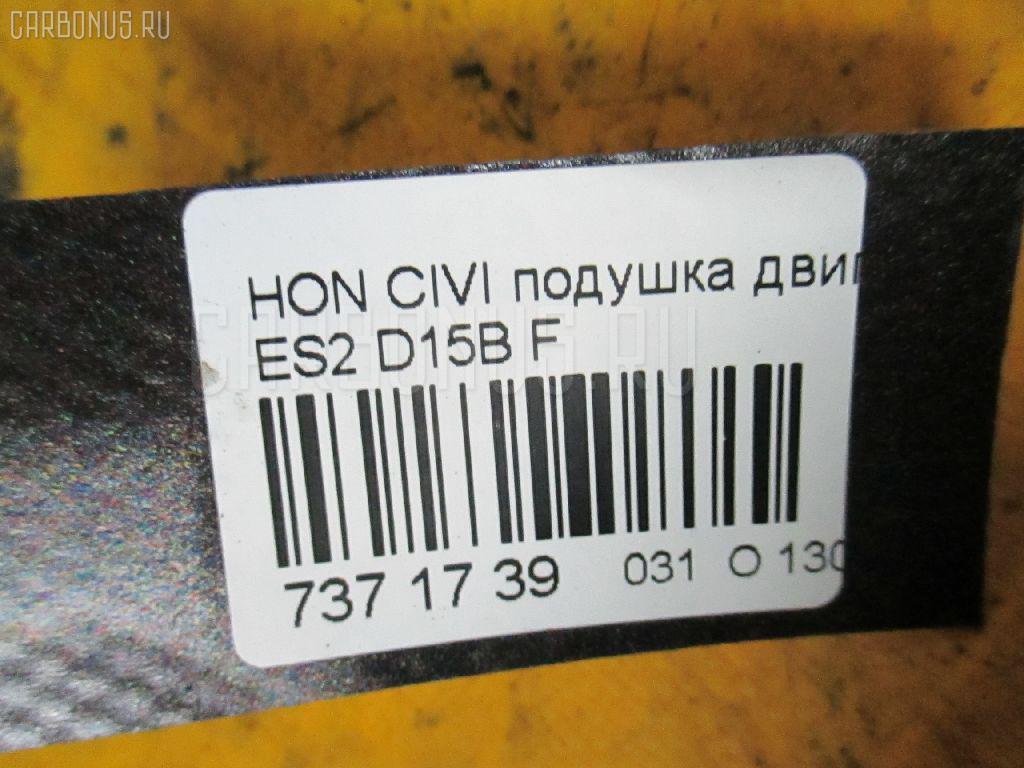 Подушка двигателя HONDA CIVIC FERIO ES2 D15B Фото 3