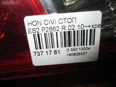 Стоп Honda Civic ferio ES2 Фото 3