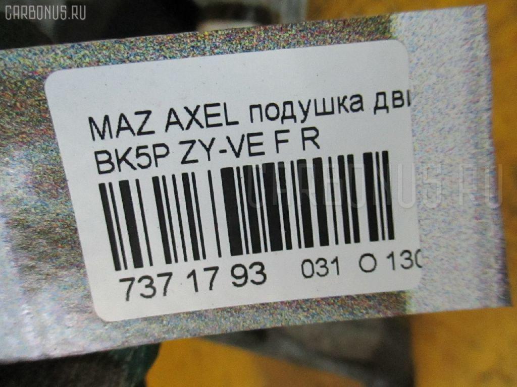Подушка двигателя MAZDA AXELA BK5P ZY-VE Фото 3