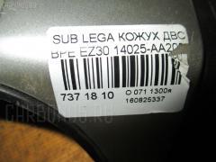 Кожух ДВС Subaru Legacy wagon BPE EZ30D Фото 5