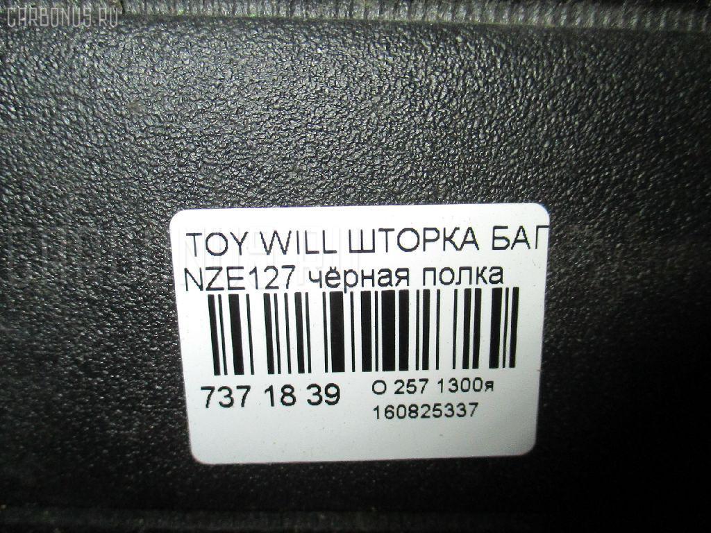 Шторка багажника TOYOTA WILL VS NZE127 Фото 2