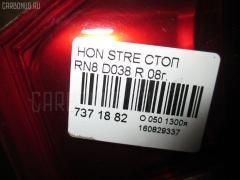 Стоп Honda Stream RN8 Фото 3