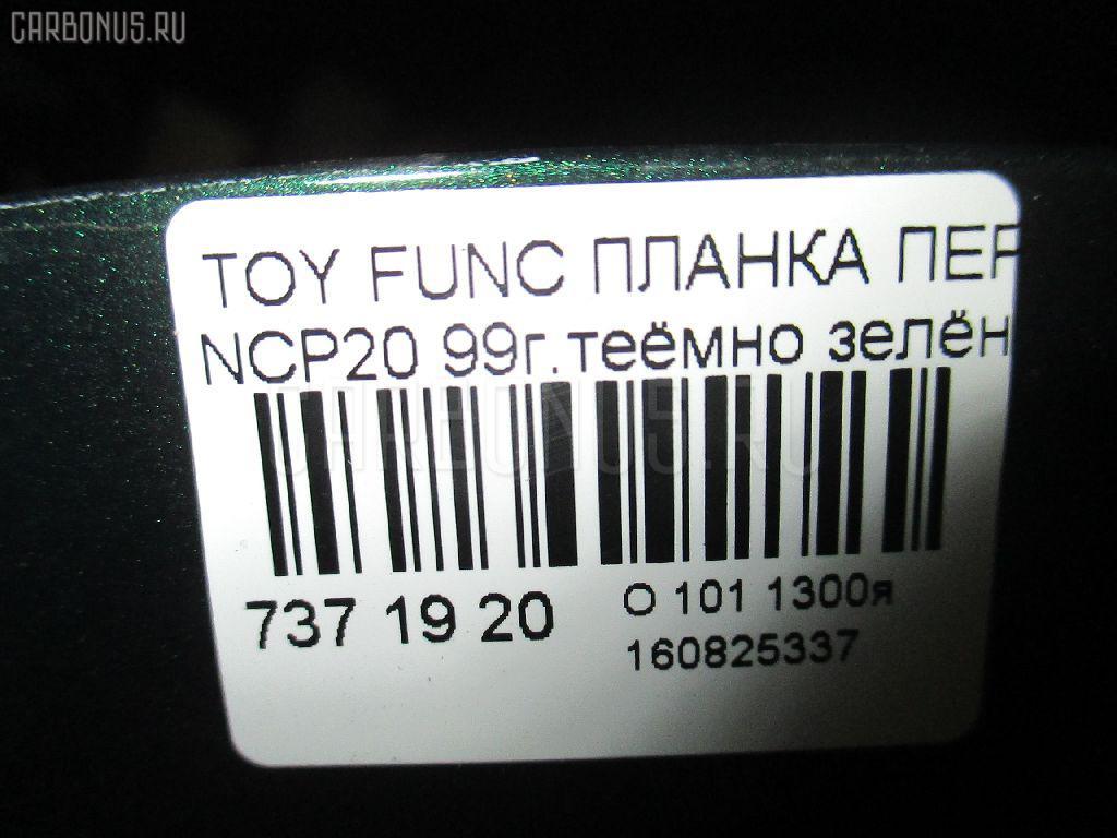Планка передняя TOYOTA FUNCARGO NCP20 Фото 2