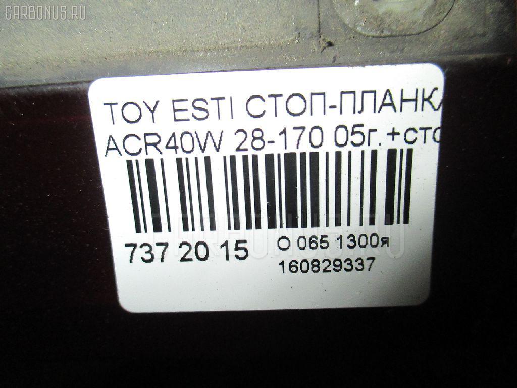 Стоп-планка TOYOTA ESTIMA ACR40W Фото 6