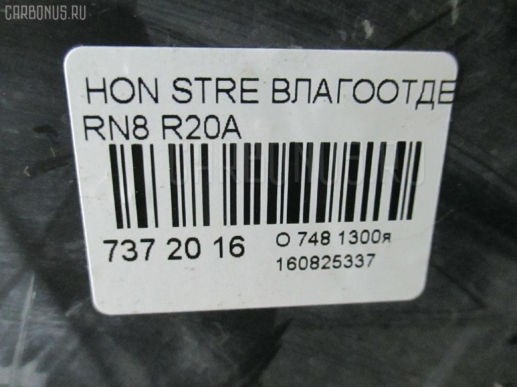 Влагоотделитель HONDA STREAM RN8 R20A Фото 3