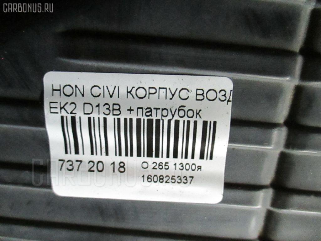 Корпус воздушного фильтра HONDA CIVIC EK2 D13B Фото 3