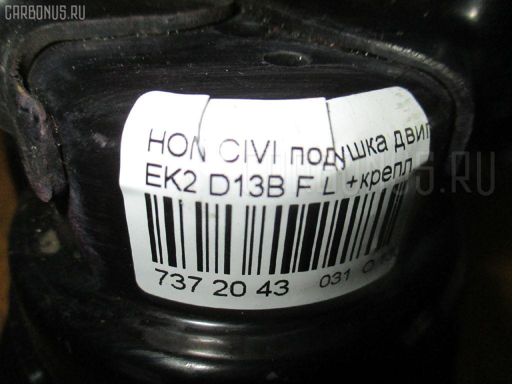 Подушка двигателя HONDA CIVIC EK2 D13B Фото 3