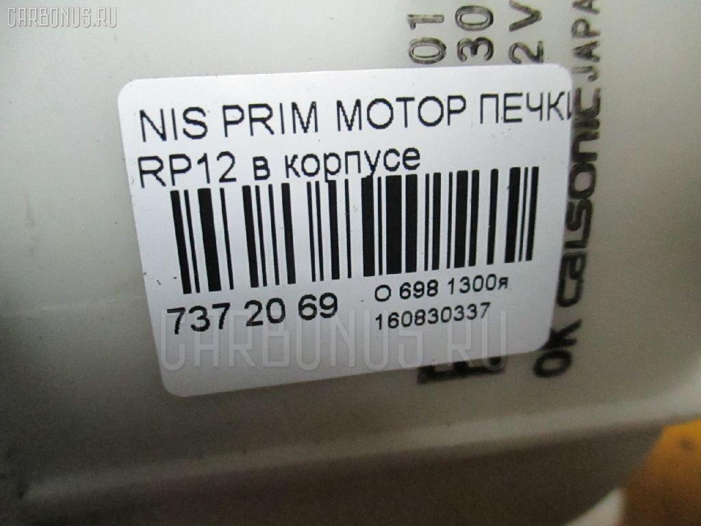 Мотор печки NISSAN PRIMERA RP12 Фото 3