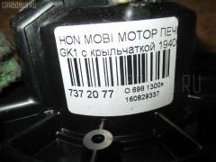 Мотор печки HONDA MOBILIO SPIKE GK1 Фото 3