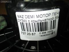 Мотор печки MAZDA DEMIO DY3W Фото 4