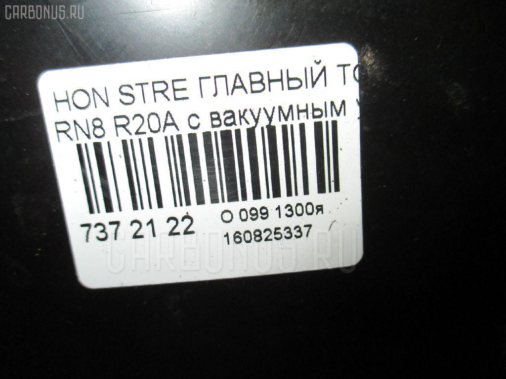 Главный тормозной цилиндр HONDA STREAM RN8 R20A Фото 4