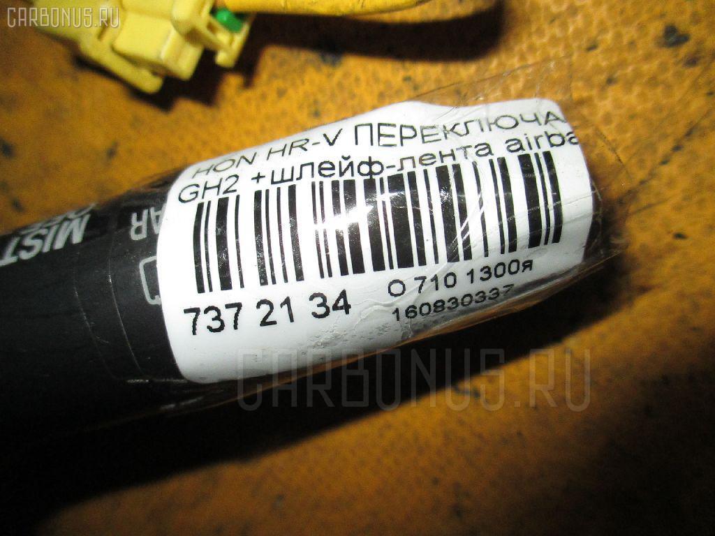 Переключатель поворотов HONDA HR-V GH2 Фото 3