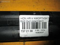 Амортизатор двери Honda Hr-v GH2 Фото 2