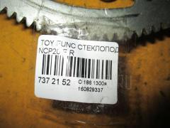Стеклоподъемный механизм Toyota Funcargo NCP20 Фото 2