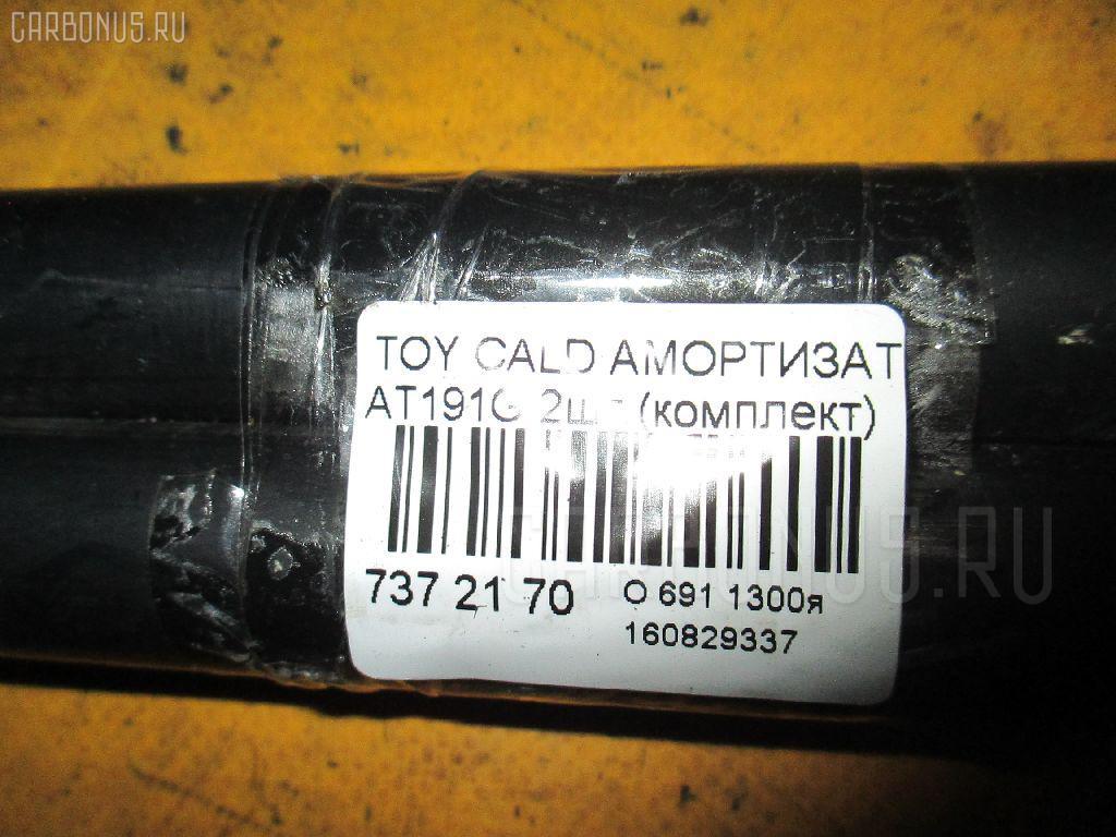 Амортизатор двери TOYOTA CALDINA AT191G Фото 2