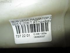 Радиатор ДВС Subaru Legacy b4 BE5 EJ206-TT Фото 3