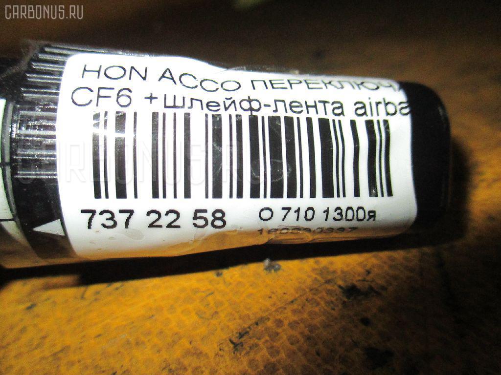 Переключатель поворотов HONDA ACCORD WAGON CF6 Фото 3