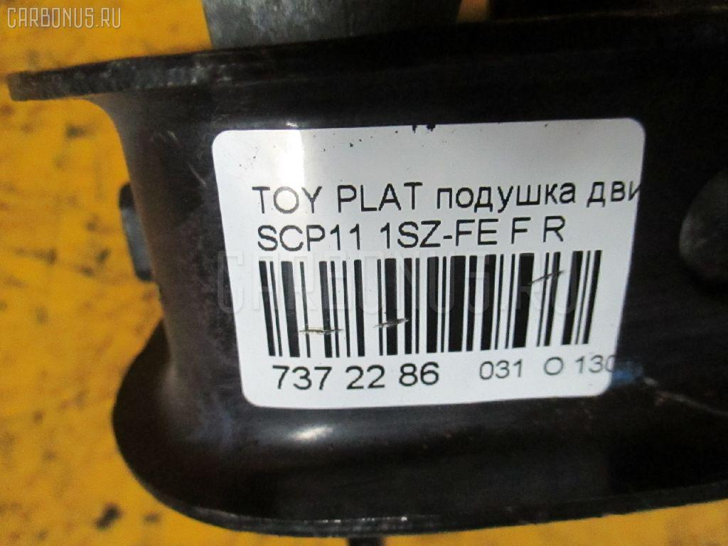 Подушка двигателя TOYOTA PLATZ SCP11 1SZ-FE Фото 3
