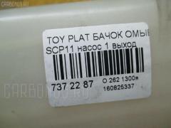 Бачок омывателя Toyota Platz SCP11 Фото 3